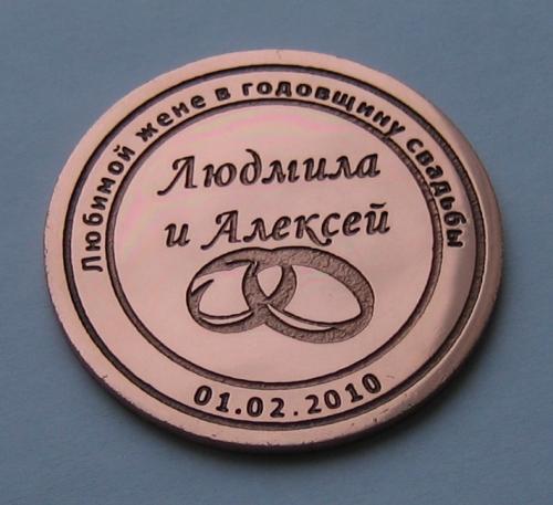 Комплект медалей для супругов на 7-ю годовщину совместной жизни