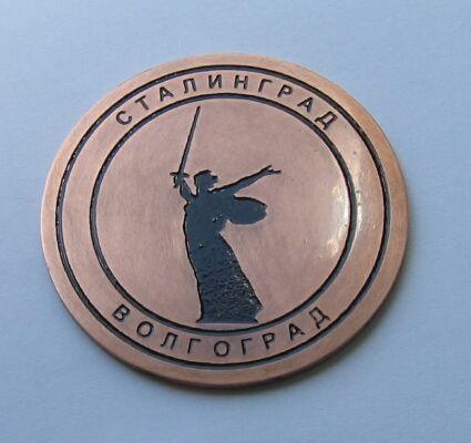 Сувенир с символикой Волгограда