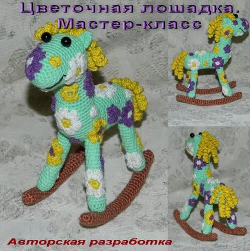 """Мастер-класс по вязанию крючком """"Цветочная лошадка"""""""