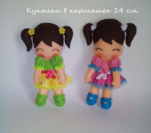 Куколки в кармашек из фетра 14 см (НА ЗАКАЗ)