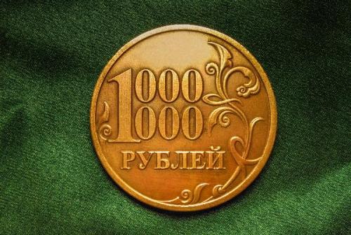 "Сувенирная монета "" Миллион рублей"""