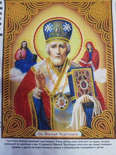 Алмазная вышивка Св. Николай Чудотворец